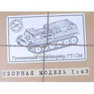 ГТ-СМ гусеничный транспортёр (KIT) металл масштаб 1:43 3001KIT, фото 1