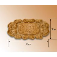 Табличка BOUNTY, 1787г. AM5621-01-BNT, фото 1