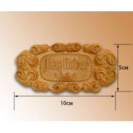 Табличка MAYFLOWER, 1620г., AM5621-01-MFL, фото 1