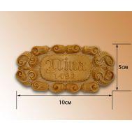 Табличка NINA, 1492г., AM5621-01-NNA, фото 1