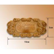 Табличка SCIABECCO LIBORNESE, 1753г., AM5621-01-SHB, фото 1