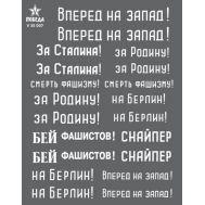 Лозунги на советских танках, ВОВ, набор 1, масштаб 1:35 V35007, фото 1