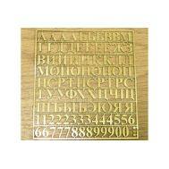 Буквы и цифры, латунь, 10 мм 5002, фото 1