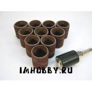 Шлифовальные цилиндры P80, P120 18.7мм, 10шт, хвостовик 6,35мм IMF36914, фото 1