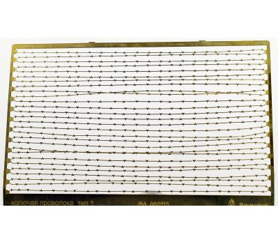 Колючая проволока 3 метра тип 1 Микродизайн MDN000215, фото 2