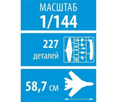 Советский транспортный самолет АН-225 Мрия масштаб 1:144 ZV7035, фото 5